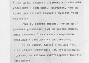Документы о невозможности признать княгиню Марию Владимировну Романову – Государыней