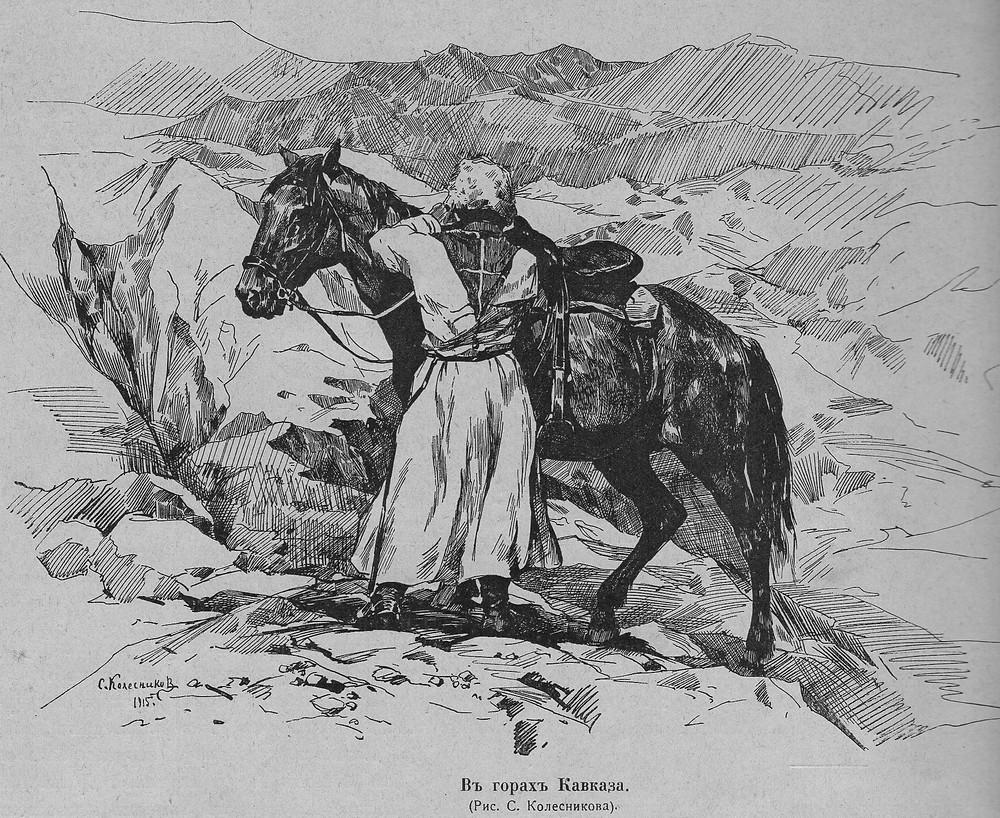 В горах Кавказа. Рис. Колесникова