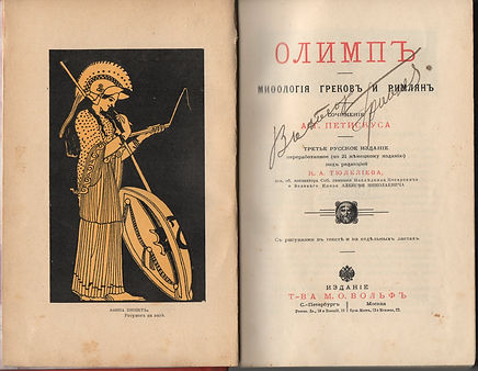 Петискус. Олимп. 1892. титул