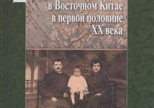 Все о русском Шанхае в книге, которую Вы не достанете.
