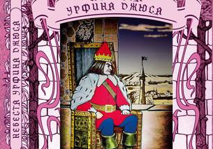 """Философская сказка """"Невеста Урфина Джюса"""" издана!"""