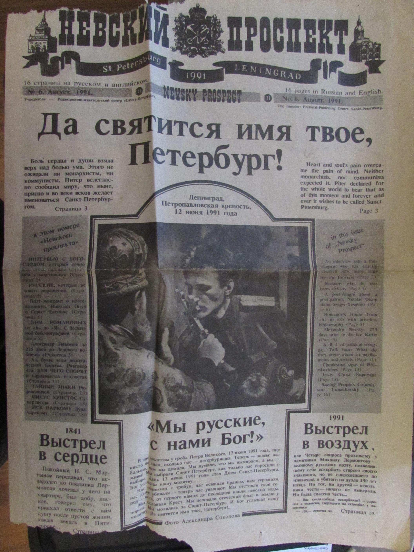 Газета Невский проспект. 1991, авг.