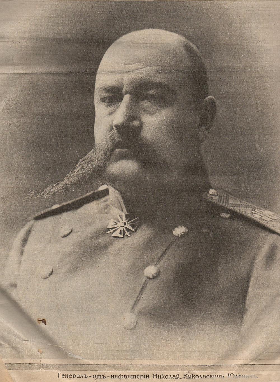 Юденич Н.Н.