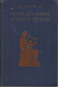 Кун. Легенды и мифы Древней Греции. 1957