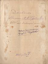 Дневник прапорщика М.Ф.Гурьянова
