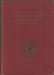 Кун. Что рассказывали греки и римляне о своих богах и героях. 1914