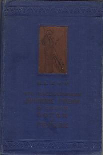 Кун. Что рассказывали греки и римляне о своих богах и героях. 1937