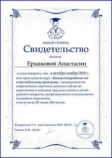 Анастасия Ермакова, естественный прикорм