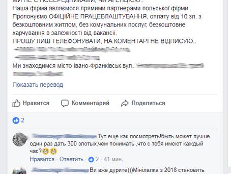 РАБОТА В ЕВРОПЕ - ГДЕ ПРАВДА?