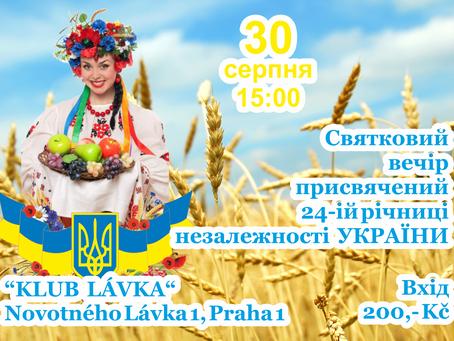 Святковий вечір до Дня Незалежності України в Празі