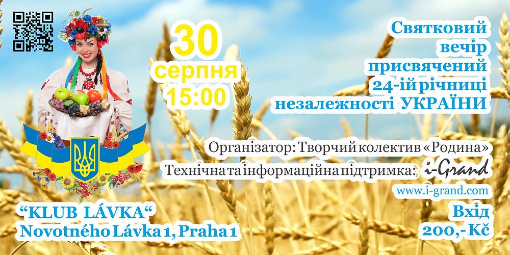 Праздничный вечер ко Дню Независимости Украины в Праге (i-Grand)