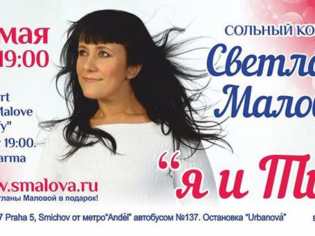 Сольний концерт Світлани Маловй в Празі