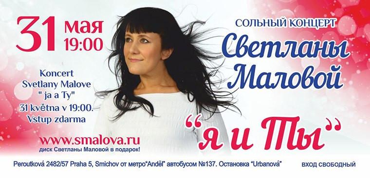 Сольный концерт Светланы Маловой в Праге