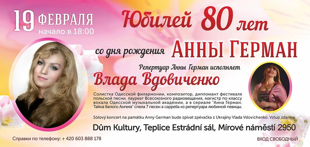 Юбилейный концерт памяти Анны Герман в Теплице