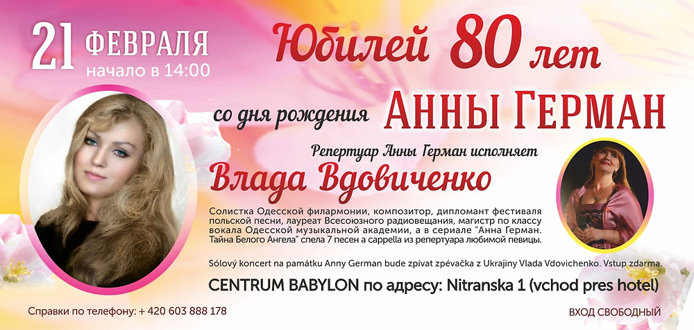 Юбилейный концерт памяти Анны Герман в Либерце
