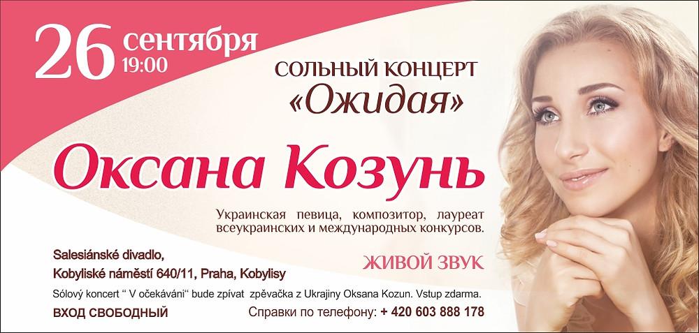 Оксана Козунь в Празі (i-Grand)