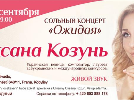 Сольний концерт Оксани Козунь в Празі