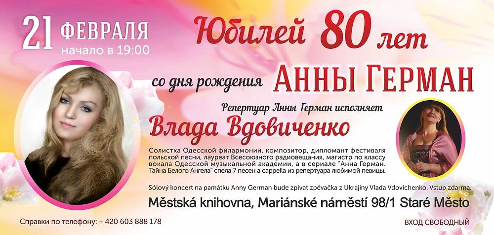Юбилейный концерт памяти Анны Герман в Праге
