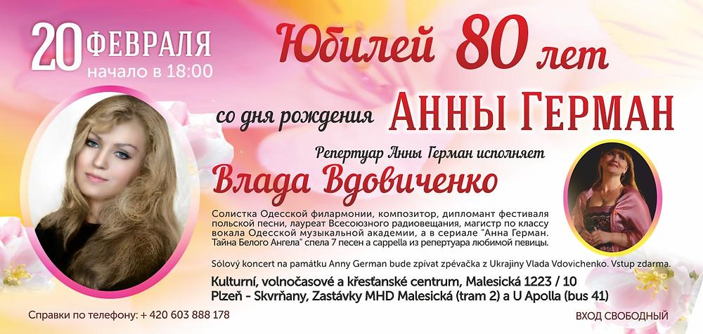 Юбилейный концерт памяти Анны Герман в Плзни