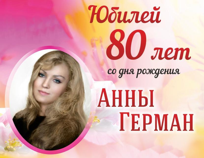 Юбилейный концерт памяти Анны Герман в Чехии