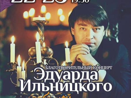 Благодійний концерт Едуарда Ільницького в Празі