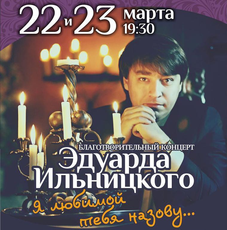 Благотворительный концерт Эдуарда Ильницкого в Праге