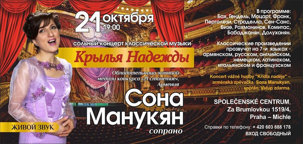 Сона Манукян в Праге (i-Grand)