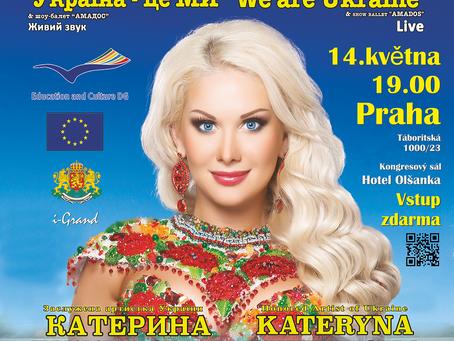 Благодійний Євро-тур Катерини Бужинської