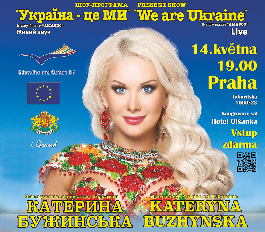 В рамках благотворительного Европейского тура, Екатерина Бужинская навестит Прагу