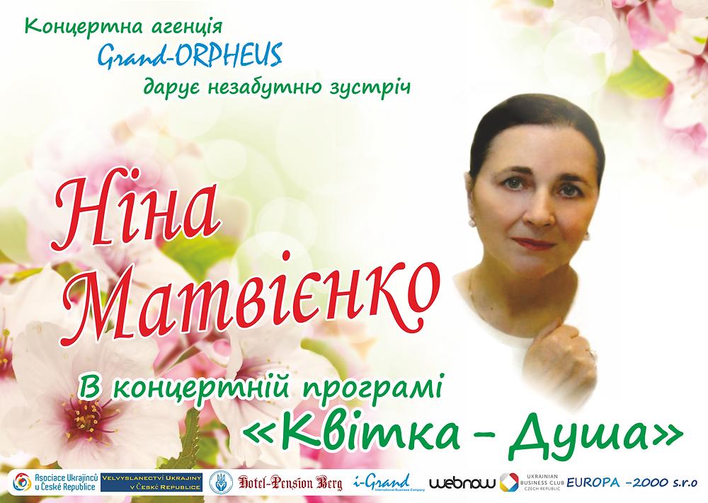 """Нина Матвиенко с концертной программой """"Квітка-Душа"""" в Чехии!"""