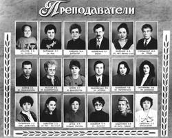 1996 преподаватели