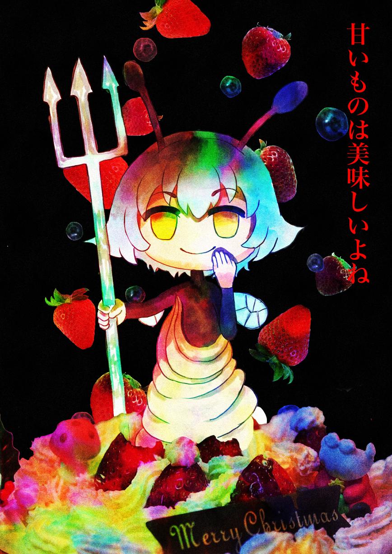 ケーキの悪魔