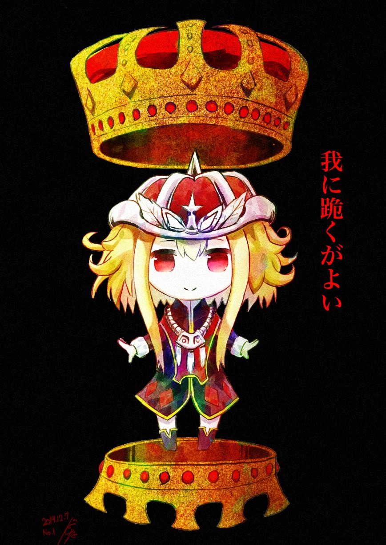 王冠の悪魔