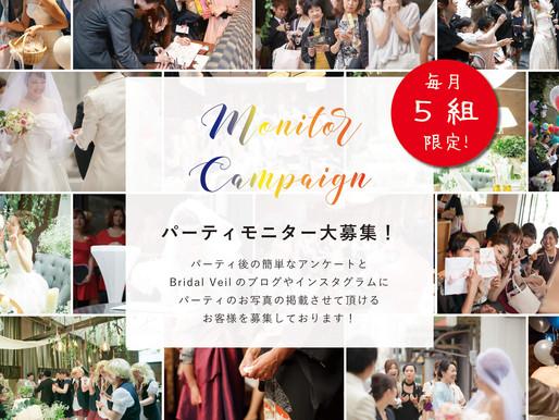 【毎月5組限定!】パーティモニターキャンペーン☆