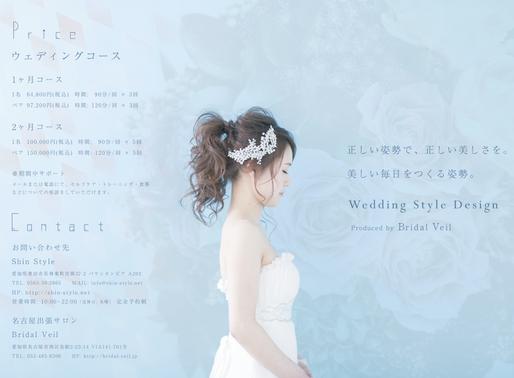 """結婚式で実践したい、姿勢というドレスを纏う…""""スタイルデザイン""""という考え方"""