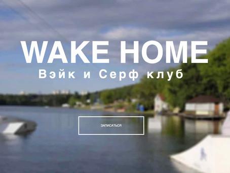 Новый сайт Wake Home !