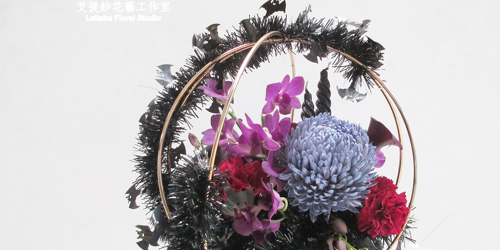 暗黑的萬聖節限定花藝課