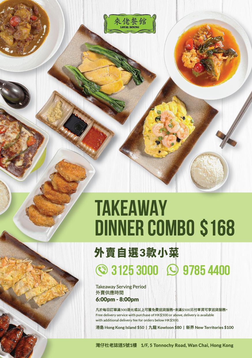 Takeaway Dinner Combo