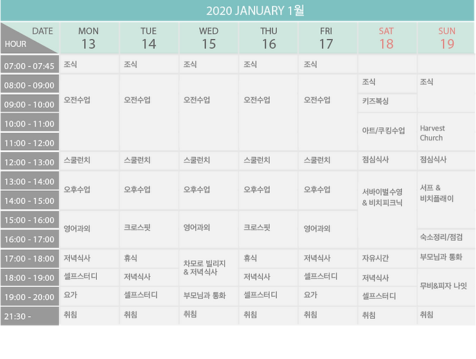 schedule_2020w.png