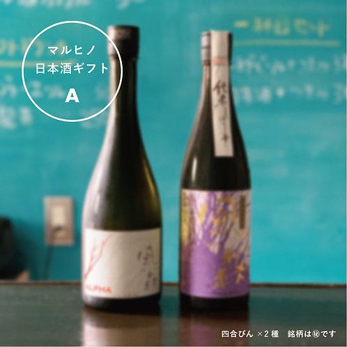 マルヒノ日本酒セレクトA(四合びん×2種)