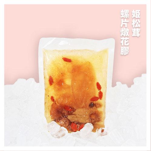 花膠園養生冰鮮花膠燉湯 (10送1套裝)