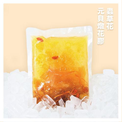 花膠園養生冰鮮花膠燉湯