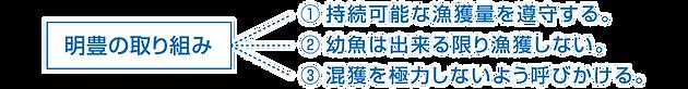 明豊の取り組み(日)1.png