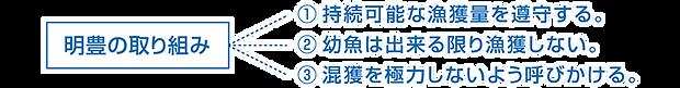 明豊の取り組み(日)1+.png