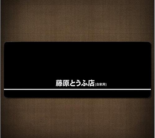 Initial D Monochrome 2 Japanese Desk Mat