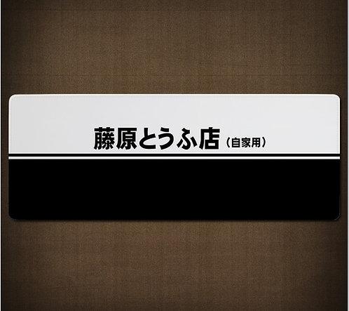 Initial D Monochrome 1 Japanese Desk Mat