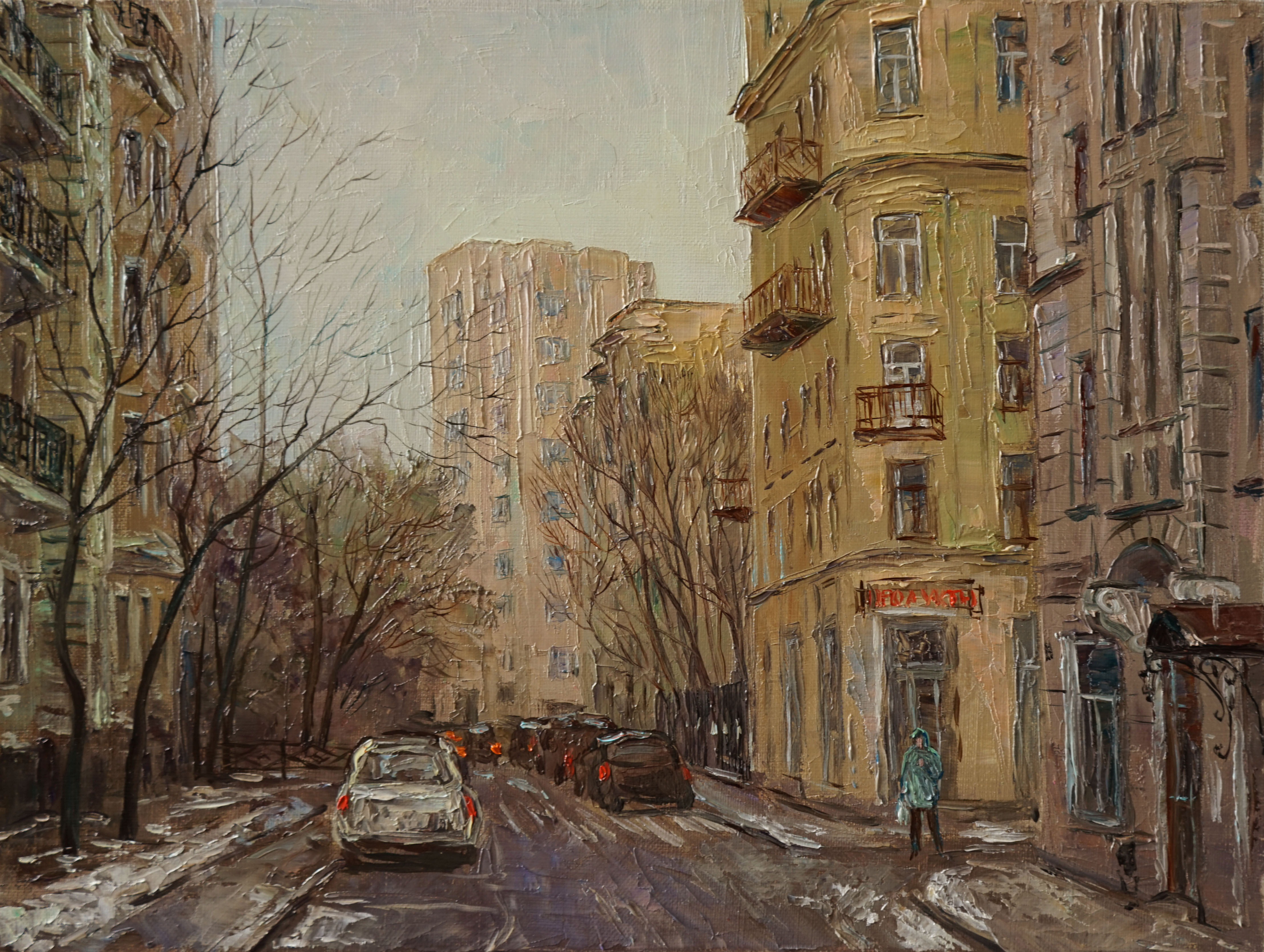 Нина Панюкова Сивцев Вражек 30х40 х м