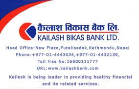 Kailash_bikas_Bank.jpg