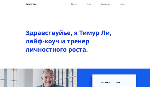 Консалтинг и коучинг website templates – Бизнес-коуч