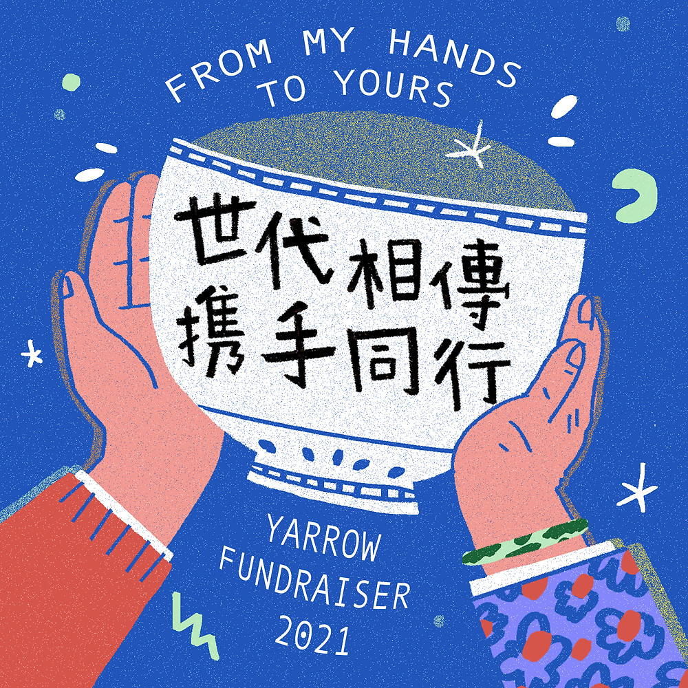 """Digital illustration of two hands holding a bowl full of rice. There is white text against a deep blue background that reads """"From my hands to yours. Yarrow Fundraiser 2021."""""""